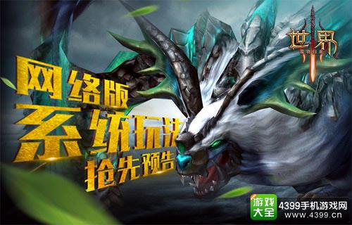 http://news.4399.com/shijie3/