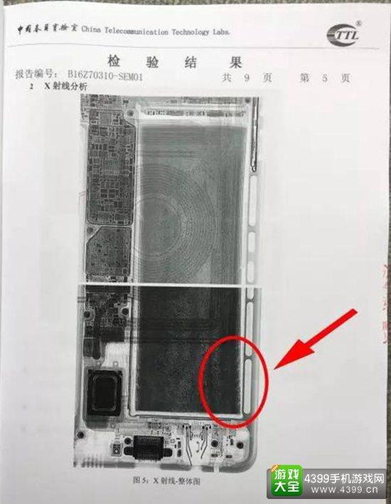 国行Note7首例爆炸原因判明 自燃确有其事