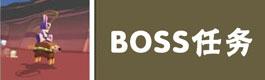 疯狂动物园BOSS任务视频