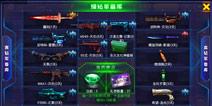 火线精英手机版版本更新公告 绿钻军备库&四星猎魔武器火爆上架
