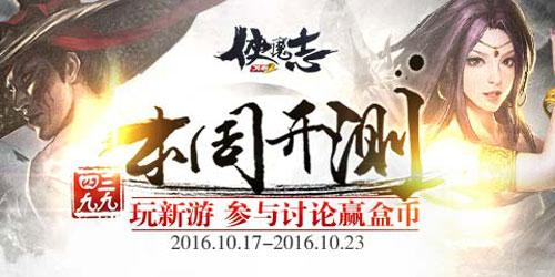 【本周开测】:刀剑2侠魔志、空
