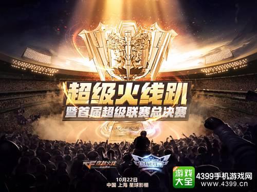 CF手游超级联赛总决赛