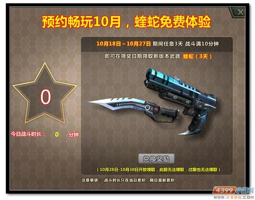 生死狙击新副武器蝰蛇登场