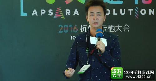 图为云栖大会VISE3D游戏开发引擎CEO 宋忆疆现场进行分享