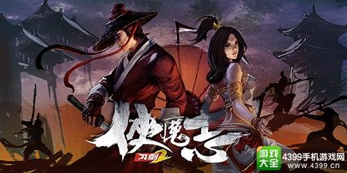 刀剑2-侠魔志