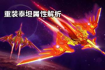 雷霆战机新战神重装泰坦怎么样 重装泰坦属性解析