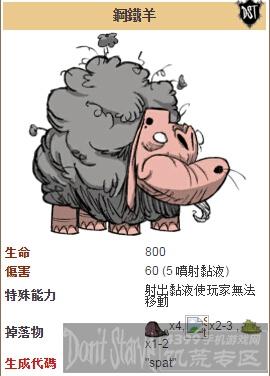 饥荒手机版钢铁羊