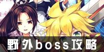 如果的世界野外boss在哪 野外boss刷新时间