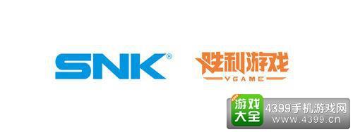 胜利游戏获SNK全部产品授权
