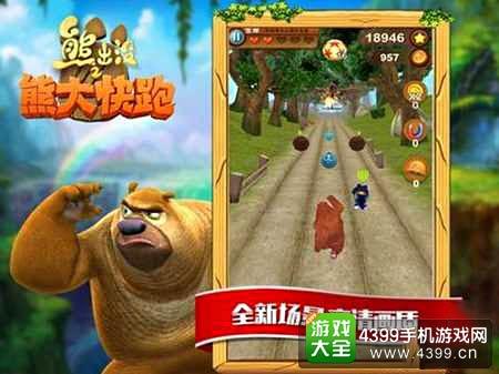熊出没之熊大快跑