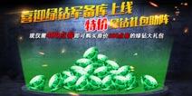 火线精英手机版绿钻礼包特价开售 万圣节活动火爆开启