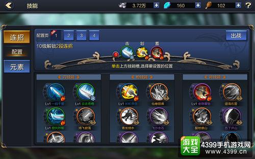 刀剑2侠魔志