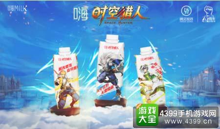 跨界嗨起来《时空猎人》定制版纯牛奶10月19日上线