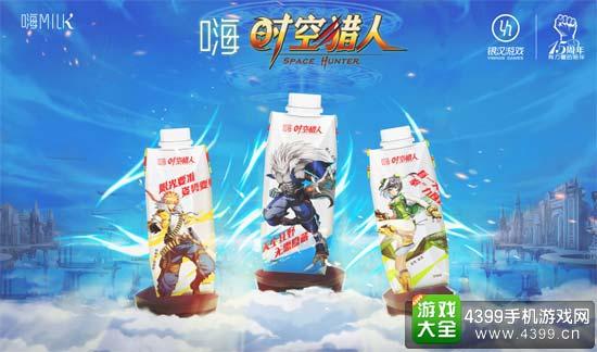 《时空猎人》携手蒙牛嗨milk打造专属福利