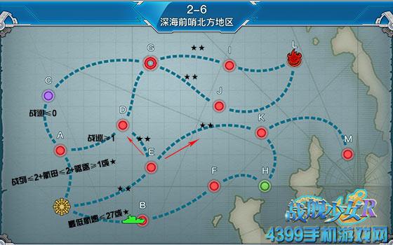 战舰少女r2-6带路条件
