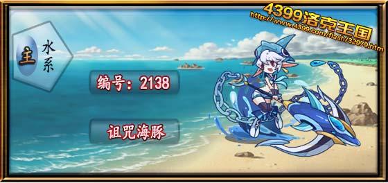 洛克王国诅咒海豚技能表