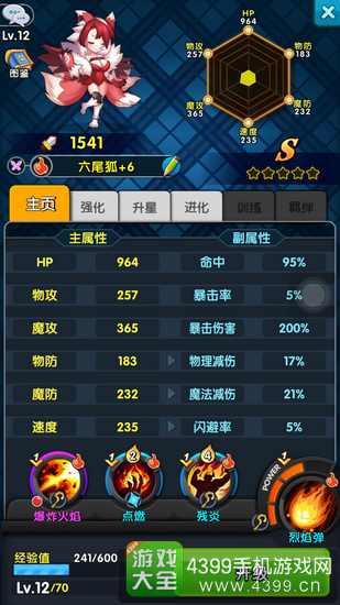 怪物x联盟2宠物怎么升级