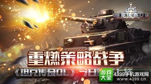 坦克传奇OL今日上线