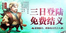 《江湖HD》精英测试来袭 海量元宝惊喜奉送