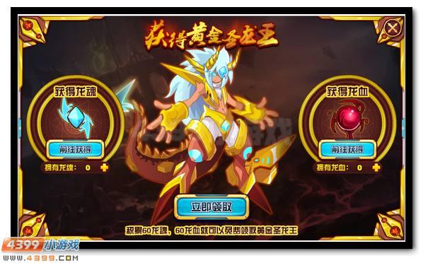 赛尔号黄金圣龙王 黄金圣龙超进化