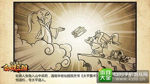 小小军团合战三国漫画二