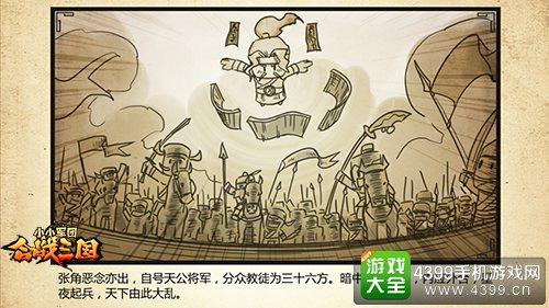小小军团合战三国漫画三