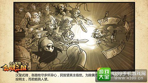 小小军团合战三国漫画四