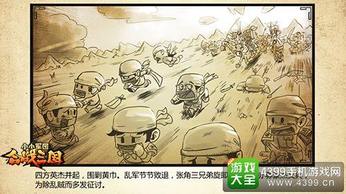 小小军团合战三国漫画五
