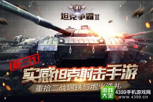 3D坦克争霸2实感坦克射击手游
