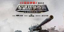 《3D坦克争霸2》战争重演活动22日开启 真实还原战争