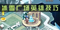 怪物x联盟2冰雪广场英雄怎么过 冰雪广场英雄通关详解