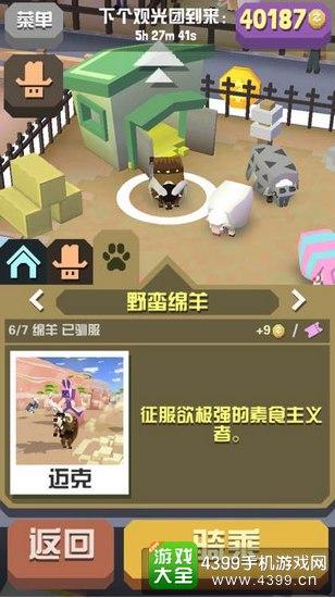 在电脑上玩游戏:疯狂动物园电脑版下载