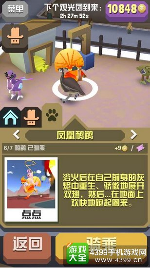 【游戏问答】疯狂动物园9级栖息地技能有