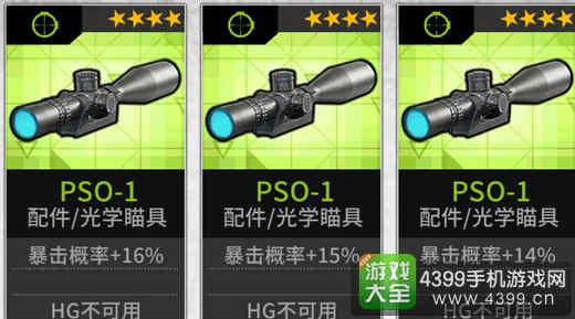 少女前线PSO-1装备图鉴