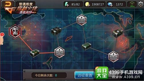 穿越火线重返战场远征模式