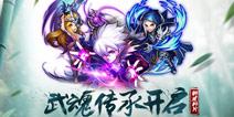 《斗罗大陆神界传说》新资料片将上线 新玩法抢先看