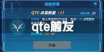 崩坏3qte怎么触发 qte技能怎么用
