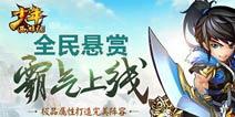 《少年西游记》全民悬赏上线 全民参与拿奖励