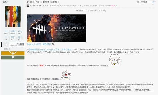 为答谢中国玩家 《黎明杀机》将或将加入新怪物——杨永信