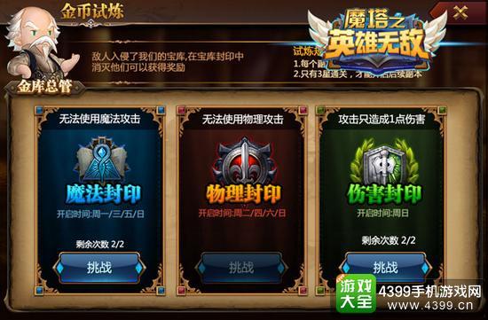 对战玩法升级 魔宫挑战极限 《魔塔之英雄无敌》本次更新的另一大看点—魔宫玩法,等级到达36级时开放,本次更新将共开启10个关卡,首次通过关卡会有额外奖励,奖励为大量的钻石,通过制定关卡还能获得稀有的专属装备。但每个英雄每天在魔宫中只能出战一次,每天最多可以攻克10个关卡。魔宫每周都会形成一种特殊的环境,有时英雄每次行动失去10%生命,有时所有英雄攻速增加50000点等等,在不同环境下选择的战斗方式可能也会不相同。也正是这些未知的变数,能让玩家在逆境时挑战极限,正是该玩法的乐趣所在。