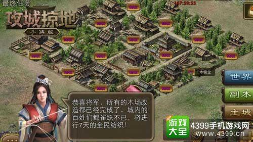 攻城掠地木厂升级