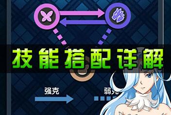 怪物x联盟2技能搭配攻略 技能搭配怎么搭配