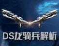 火线精英DS龙骑兵武器解析
