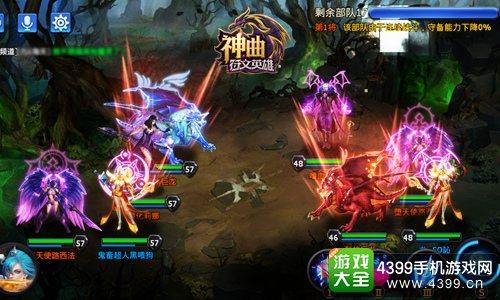 神曲之符文英雄战斗画面