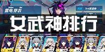 崩坏3崩坏3女武神排名