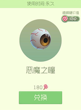 球球大作战恶魔之瞳