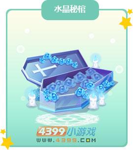 奥比岛水晶秘棺