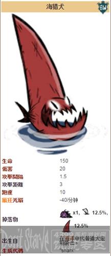 饥荒海猎犬