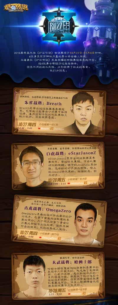 炉石传说世锦赛2016