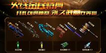《火线精英手机版》全新竞技武器95式-爱国者炫酷亮相